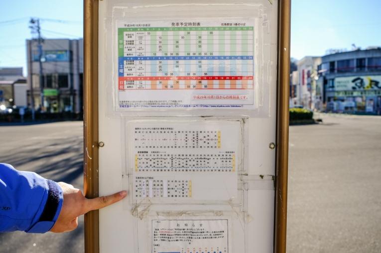 乗車バス停は「石巻駅前3」 猫島で有名な「田代島」と潮美荘がある「網地島」を巡る離島の旅