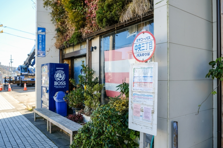 中央3丁目で下車 猫島で有名な「田代島」と潮美荘がある「網地島」を巡る離島の旅
